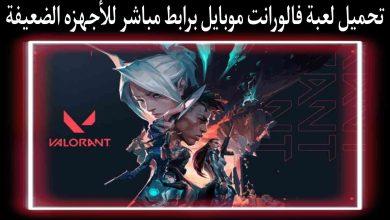 تحميل لعبة فالورانت موبايل Valorant mobile برابط مباشر