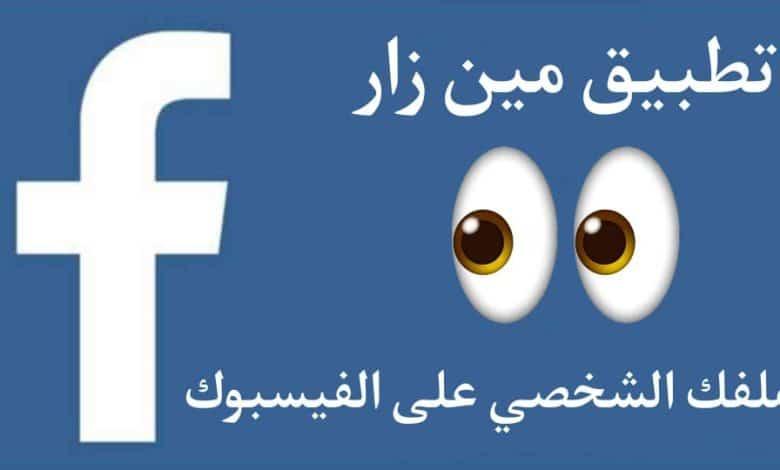 معرفة من زار صفحتي الشخصية علي الفيس بوك بسهولة