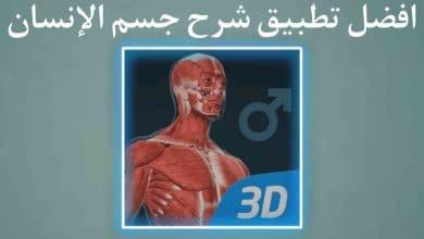 تطبيق شرح جسم الانسان ثلاثي الابعاد بالعربي بالتفصيل