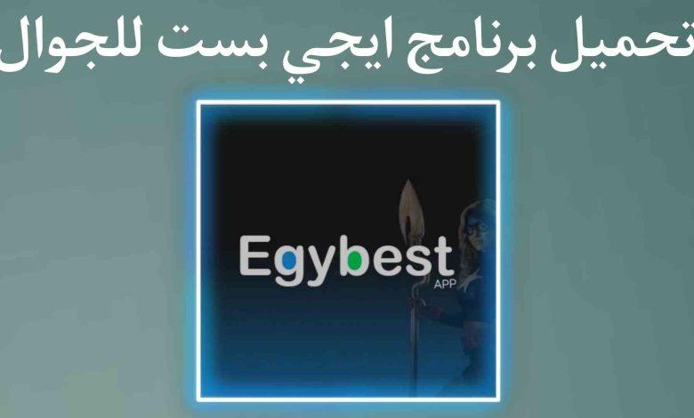تحميل برنامج ايجي بست Egybest للجوال 2022