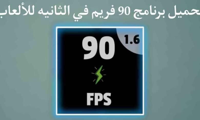 تحميل برنامج 90 فريم في ببجي لأي جهاز اندرويد 2022