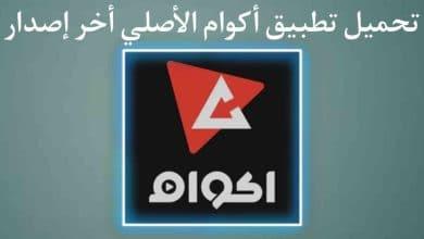 تحميل تطبيق اكوام Akwam الاصلي اخر اصدار