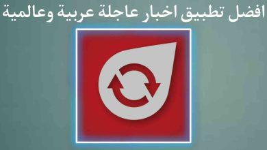 افضل تطبيق اخبار عاجلة محلية عربية وعالمية appdater