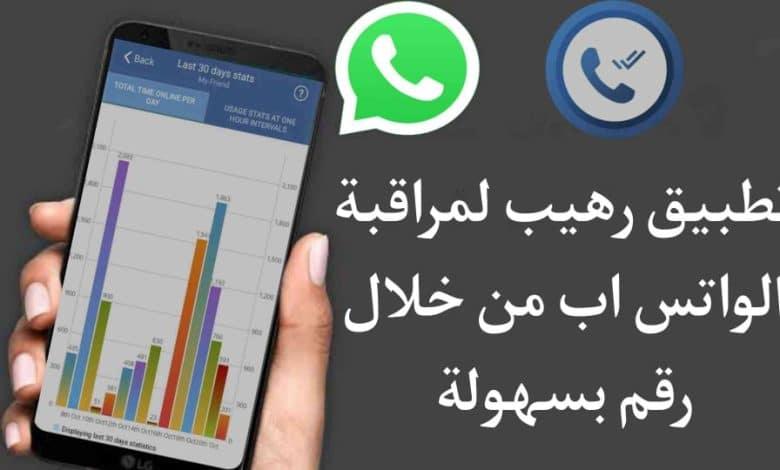 كيفية مراقبة الواتس اب Whatsapp من خلال الرقم 2022