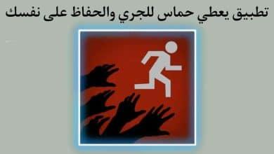 تطبيق يعطي حماس للجري والحفاظ على صحة Zombies Run 10