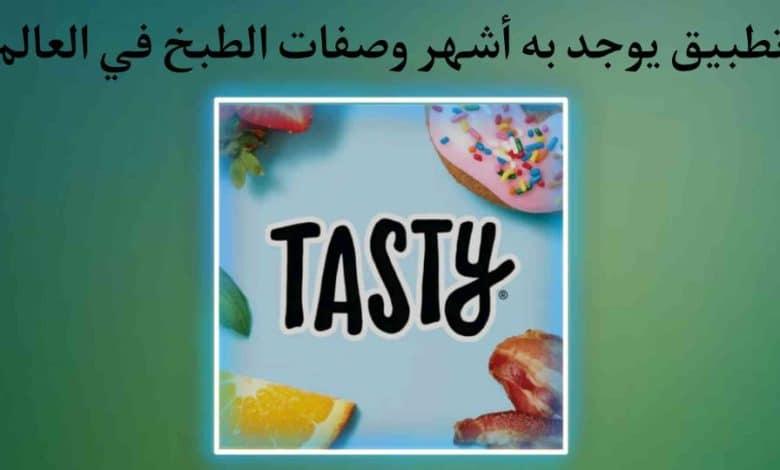 اشهر تطبيق في مجال الطبخ في العالم والعديد من الوصفات