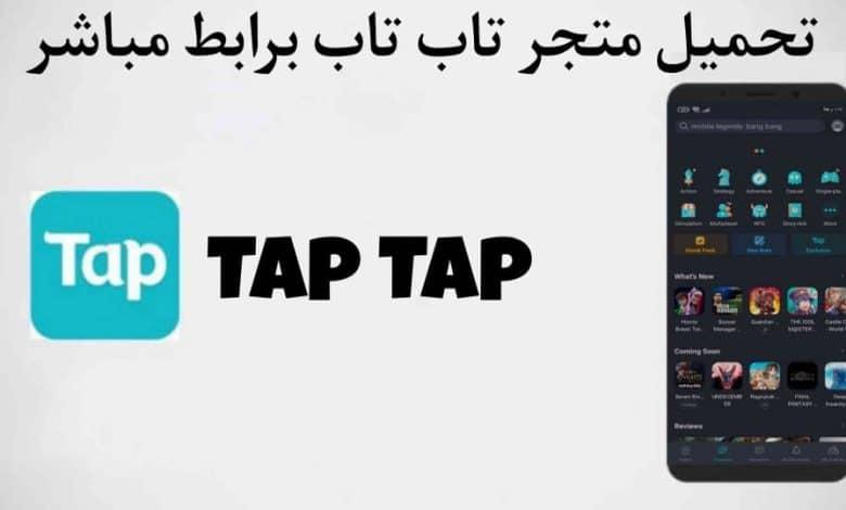 تحميل متجر تاب تاب TapTap الصيني الاصلي برابط مباشر