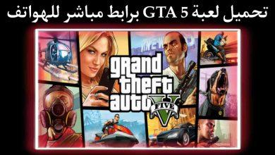 تحميل لعبة GTA 5 اخر اصدار للهواتف برابط مباشر