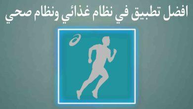 افضل تطبيق في نظام صحي ورياضي والحفاظ على نفسك