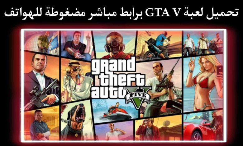 تنزيل لعبة GTA v الاصلية اخر اصدار للجوال برابط مباشر