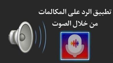 تطبيق الرد على المكالمات من خلال الأوامر الصوتية