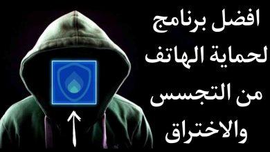 برنامج كشف التجسس اذا الهاتف مهكر ومعرفة موقع المخترق