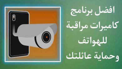 افضل برنامج كاميرات المراقبة لحماية المنزل والعائلة