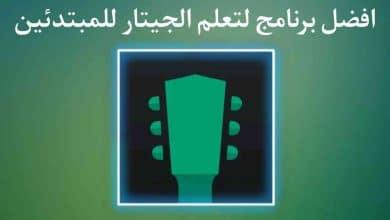 برنامج تعلم العزف على الجيتار للمبتدئين