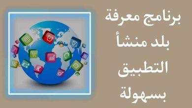 برنامج معرفة بلد منشأ التطبيق App Country Finder