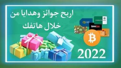 العاب ربح جوائز وهدايا من الانترنت مجانا من خلال الهاتف