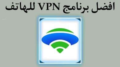 تحميل برنامج UFO VPN من المديا فاير