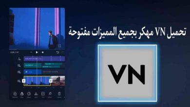 تحميل برنامج VN Video Editor مهكر 2022 برابط مباشر