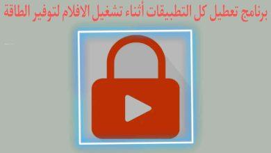 برنامج تعطيل كل تطبيقات الهاتف اثناء تشغيل الفيديو
