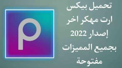 تحميل بيكس ارت مهكر PicsArt مهكر بجميع المميزات الجديدة 2022