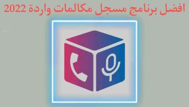 تطبيق تسجيل المكالمات الواردة ومكالمات التواصل الاجتماعي