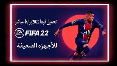 تحميل لعبة فيفا 2022 FIFA 22 للاجهزة الضعيفة مجانا