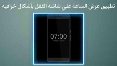 تطبيق عرض الساعة علي شاشة القفل اذا هاتفك لا يدعمها