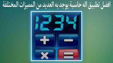افضل تطبيق اله حاسبة Calculator يجعل حياتك اسهل