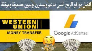 افضل مواقع الربح التي تدعم Western Union 2022